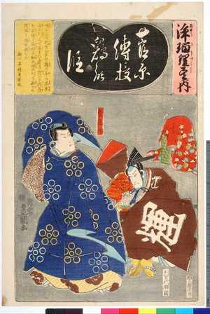 Utagawa Kunisada: 「浄瑠理尽ノ内」「菅原伝授鶏鳴段」「判官代輝国」「菅丞相」 - Ritsumeikan University