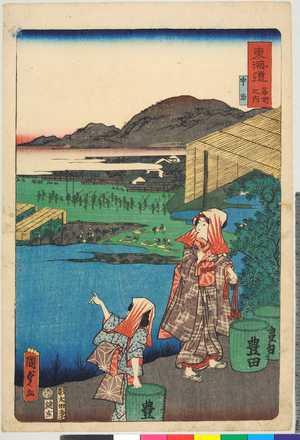 Utagawa Kunisada II: 「東海道名所之内」「宇治」 - Ritsumeikan University