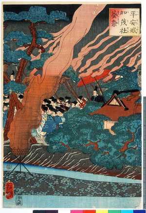 Utagawa Yoshitsuya: 「平安城加茂社葵祭」 - Ritsumeikan University