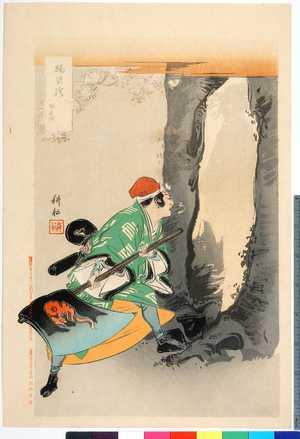 耕耘: 「踊姿絵」 - Ritsumeikan University