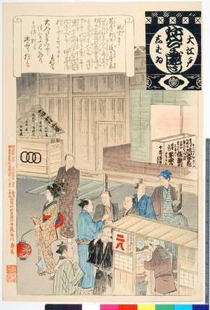 Adachi Ginko: 「大江戸しばゐねんぢうぎゃうじ」「風聞きゝ」 - Ritsumeikan University