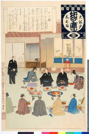 Adachi Ginko: 「大江戸しばゐねんぢうぎゃうじ」「くじ取」 - Ritsumeikan University