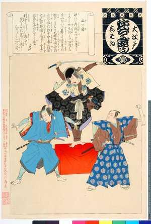 Adachi Ginko: 「大江戸しばゐねんぢうぎゃうじ」「二ツ目」 - Ritsumeikan University