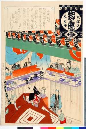 Adachi Ginko: 「大江戸しばゐねんぢうぎゃうじ」「場釣り提灯」 - Ritsumeikan University
