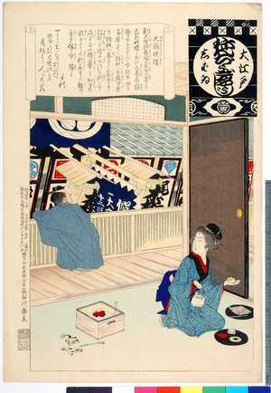 Adachi Ginko: 「大江戸しばゐねんぢうぎゃうじ」「大箱提灯」 - Ritsumeikan University