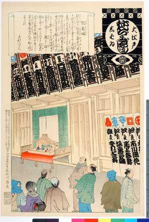 安達吟光: 「大江戸しばゐねんぢうぎゃうじ」「紋看板」 - 立命館大学