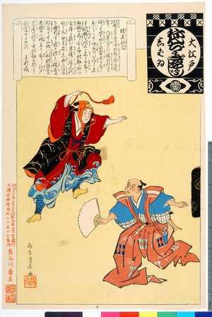 Torii Kiyosada: 「大江戸しばゐねんぢうぎゃうじ」「猿若狂言」 - Ritsumeikan University