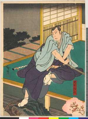 Utagawa Hirosada: 「犬塚伴作」 - Ritsumeikan University