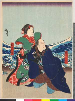 Utagawa Hirosada: 「佐次太夫」「娘人丸」 - Ritsumeikan University