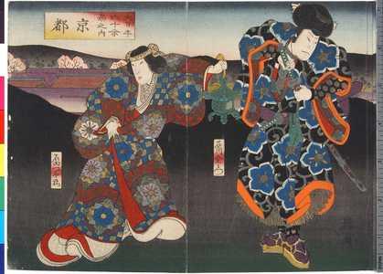 歌川国員: 「大日本六十余州之内 京都」 - 立命館大学