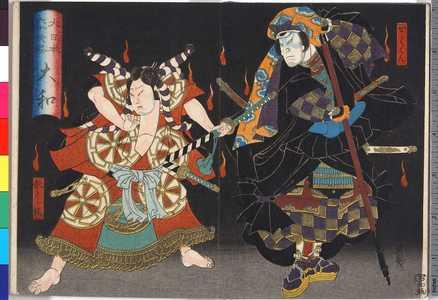 Utagawa Kunikazu: 「大日本六十余州 大和」 - Ritsumeikan University