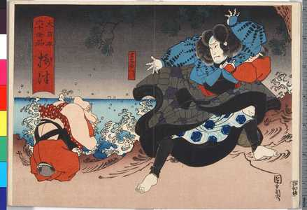 Utagawa Kunikazu: 「大日本六十余州 摂津」 - Ritsumeikan University