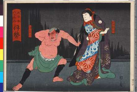 Utagawa Kunikazu: 「大日本六十余州 伊勢」 - Ritsumeikan University