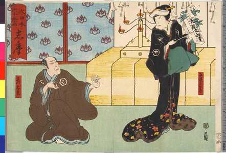 Utagawa Kunikazu: 「大日本六十余州 志摩」 - Ritsumeikan University
