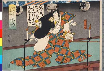 Utagawa Kunikazu: 「大日本六十余州 参河」 - Ritsumeikan University
