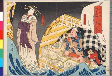 Utagawa Kunikazu: 「大日本六十余州 遠江」 - Ritsumeikan University