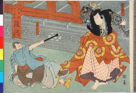 Utagawa Kunikazu: 「大日本六十余州 駿河」 - Ritsumeikan University