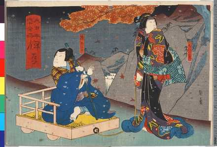 Utagawa Kunikazu: 「大日本六十余州 伊豆」 - Ritsumeikan University