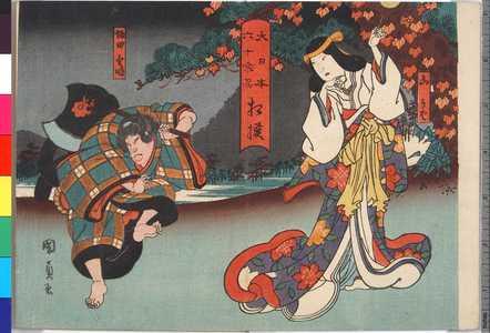 Utagawa Kunikazu: 「大日本六十余州 相模」 - Ritsumeikan University