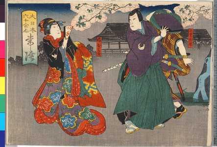 Utagawa Kunikazu: 「大日本六十余州 常陸」 - Ritsumeikan University