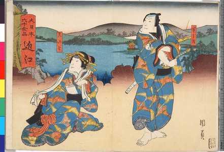 Utagawa Kunikazu: 「大日本六十余州 近江」 - Ritsumeikan University