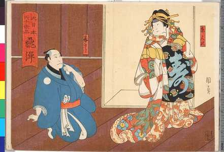 Utagawa Kunikazu: 「大日本六十余州 飛騨」 - Ritsumeikan University
