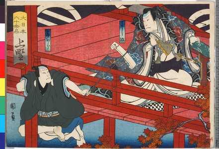 歌川国員: 「大日本六十余州 上野」 - 立命館大学