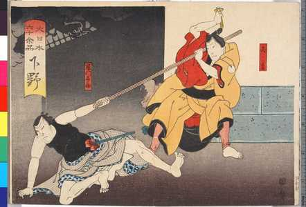 Utagawa Kunikazu: 「大日本六十余州 下野」 - Ritsumeikan University