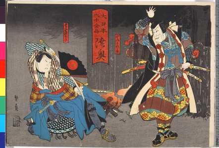 Utagawa Kunikazu: 「大日本六十余州 陸奥」 - Ritsumeikan University