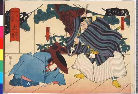 Utagawa Kunikazu: 「大日本六十余州 出羽」 - Ritsumeikan University
