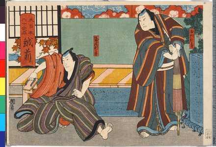 Utagawa Kunikazu: 「大日本六十余州 越前」 - Ritsumeikan University