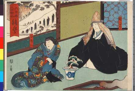 Utagawa Kunikazu: 「大日本六十余州 能登」 - Ritsumeikan University