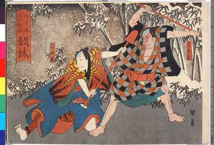Utagawa Kunikazu: 「大日本六十余州 越後」 - Ritsumeikan University