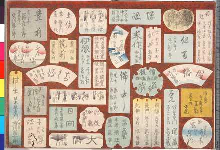 Utagawa Kunikazu: [大日本六十余州] - Ritsumeikan University