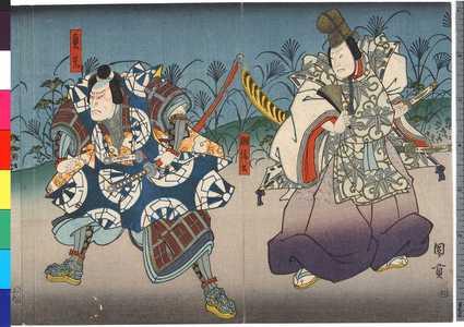 Utagawa Kunikazu: 「朝信公」「貞光」 - Ritsumeikan University