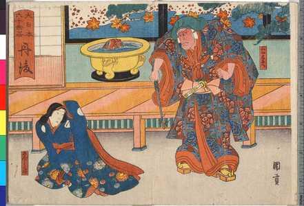 Utagawa Kunikazu: 「大日本六十余州 丹後」 - Ritsumeikan University