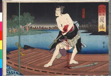 Utagawa Kunikazu: 「大日本六十余州 因幡」 - Ritsumeikan University