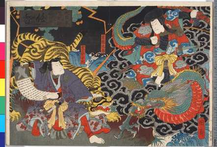 Utagawa Kunikazu: 「大日本六十余州 伯耆」 - Ritsumeikan University