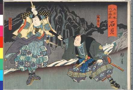Utagawa Kunikazu: 「大日本六十余州 岩見」 - Ritsumeikan University