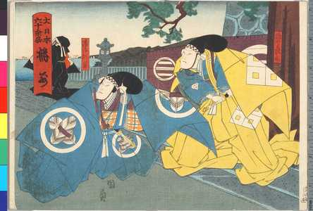 Utagawa Kunikazu: 「大日本六十余州 播州」 - Ritsumeikan University