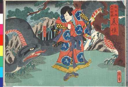 Utagawa Kunikazu: 「大日本六十余州 美作」 - Ritsumeikan University