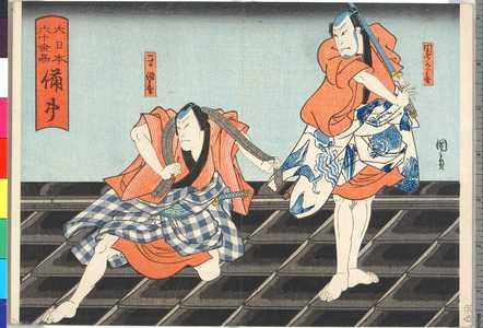 歌川国員: 「大日本六十余州 備中」 - 立命館大学