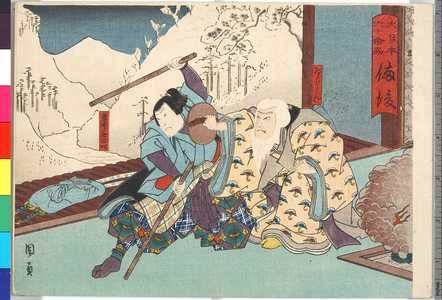 Utagawa Kunikazu: 「大日本六十余州 備後」 - Ritsumeikan University