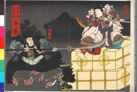 Utagawa Kunikazu: 「大日本六十余州 安芸」 - Ritsumeikan University