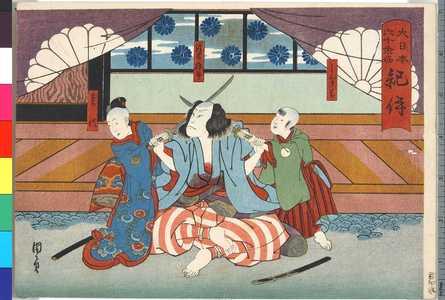 Utagawa Kunikazu: 「大日本六十余州 紀伊」 - Ritsumeikan University