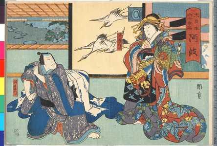 Utagawa Kunikazu: 「大日本六十余州 阿波」 - Ritsumeikan University