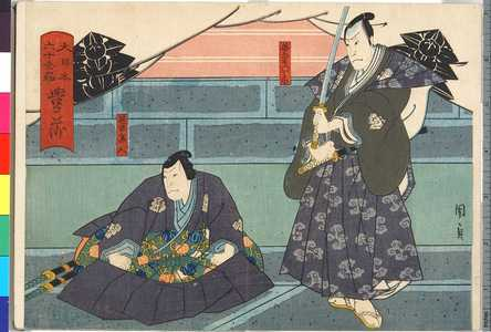 歌川国員: 「大日本六十余州 豊前」 - 立命館大学