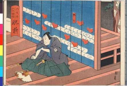 Utagawa Kunikazu: 「大日本六十余州 肥前」 - Ritsumeikan University