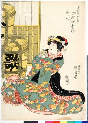 Utagawa Kunisada: 「酒や娘おみわ 中村歌右衛門 一世一代」 - Ritsumeikan University