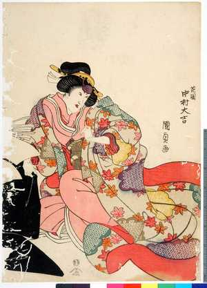 Utagawa Kunisada: 「花園 中村大吉」 - Ritsumeikan University